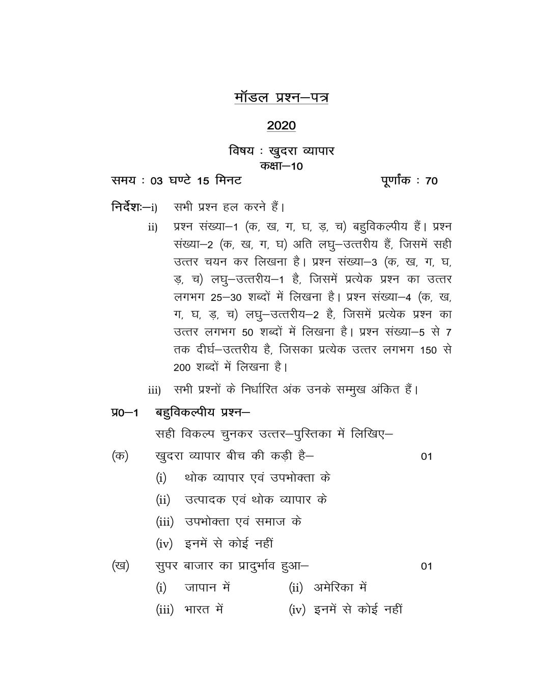 UP Board 2020 Class 10th Model Question Papers for Khudra Vyapar