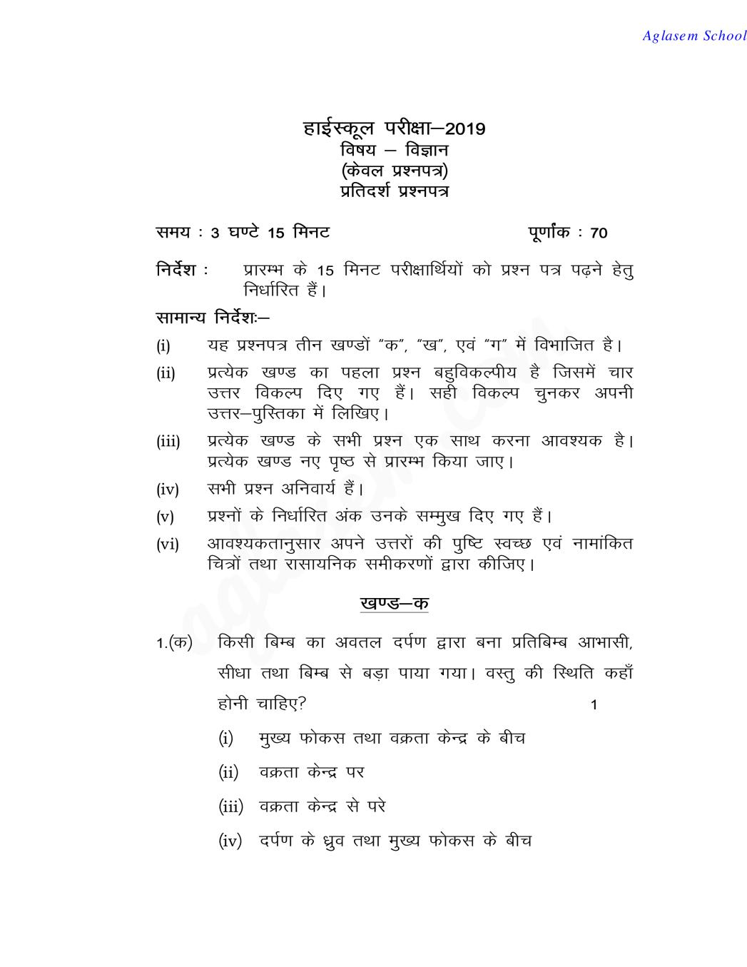 UP Board 2020 Class 10th Model Question Papers for Science