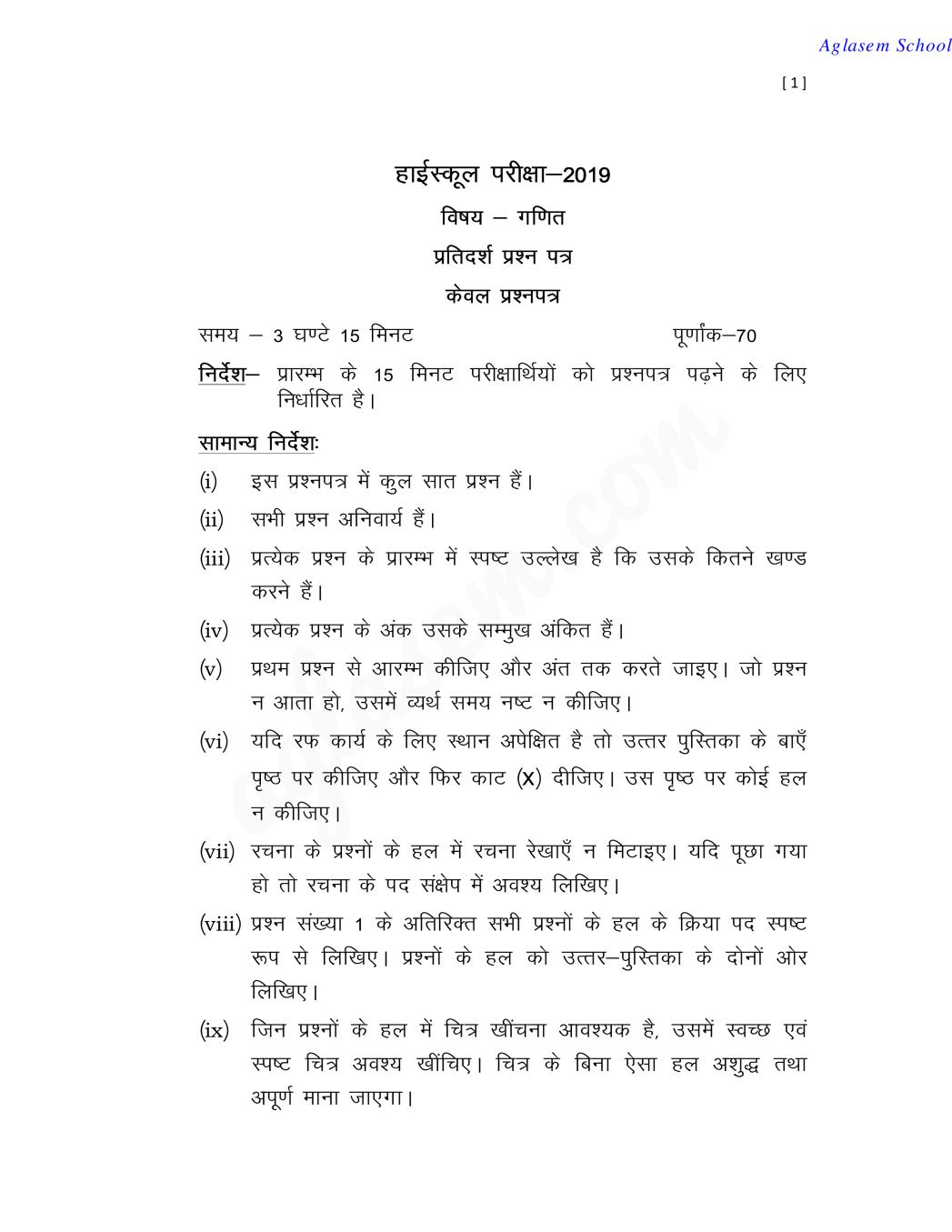 UP Board 2020 Class 10th Model Question Papers for Maths