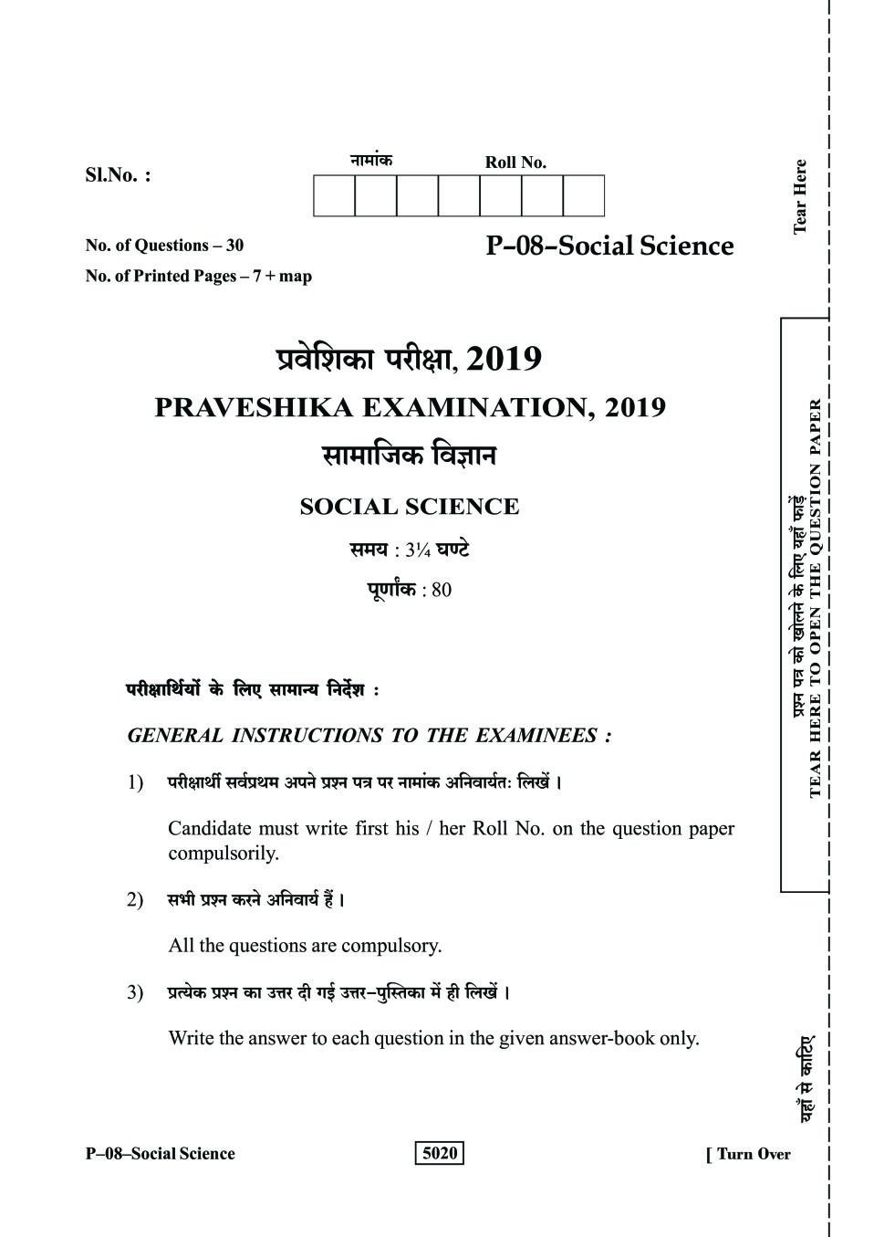 Rajasthan Board Praveshika Social Science Question Paper