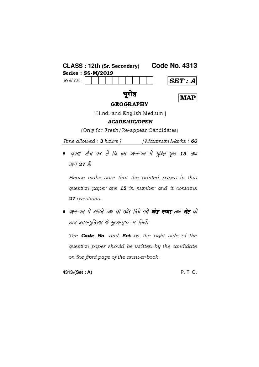 HBSE 12th Question Papers 2020 For Geography – Download PDF