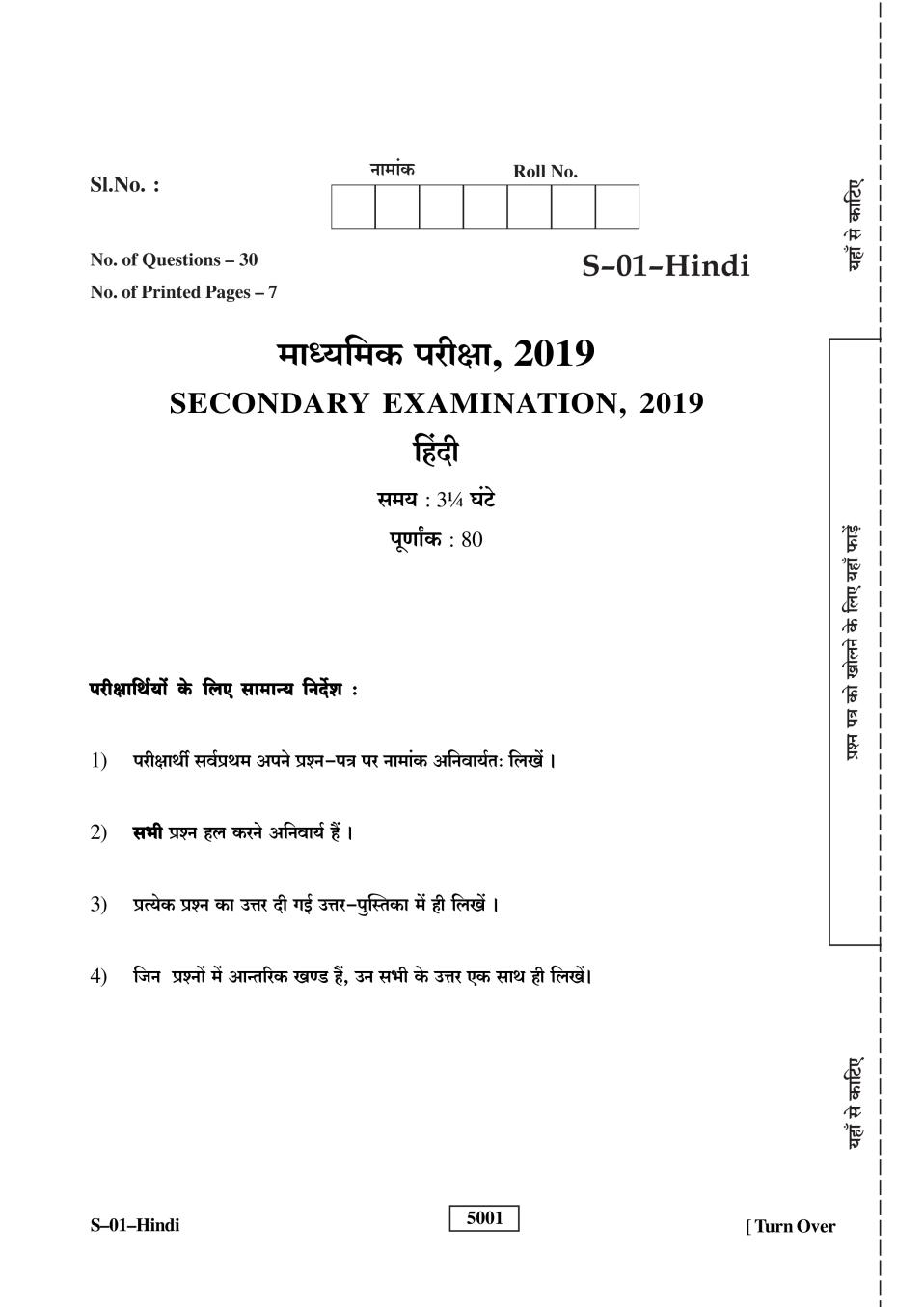 Rajasthan Board Secondary Hindi Question Paper