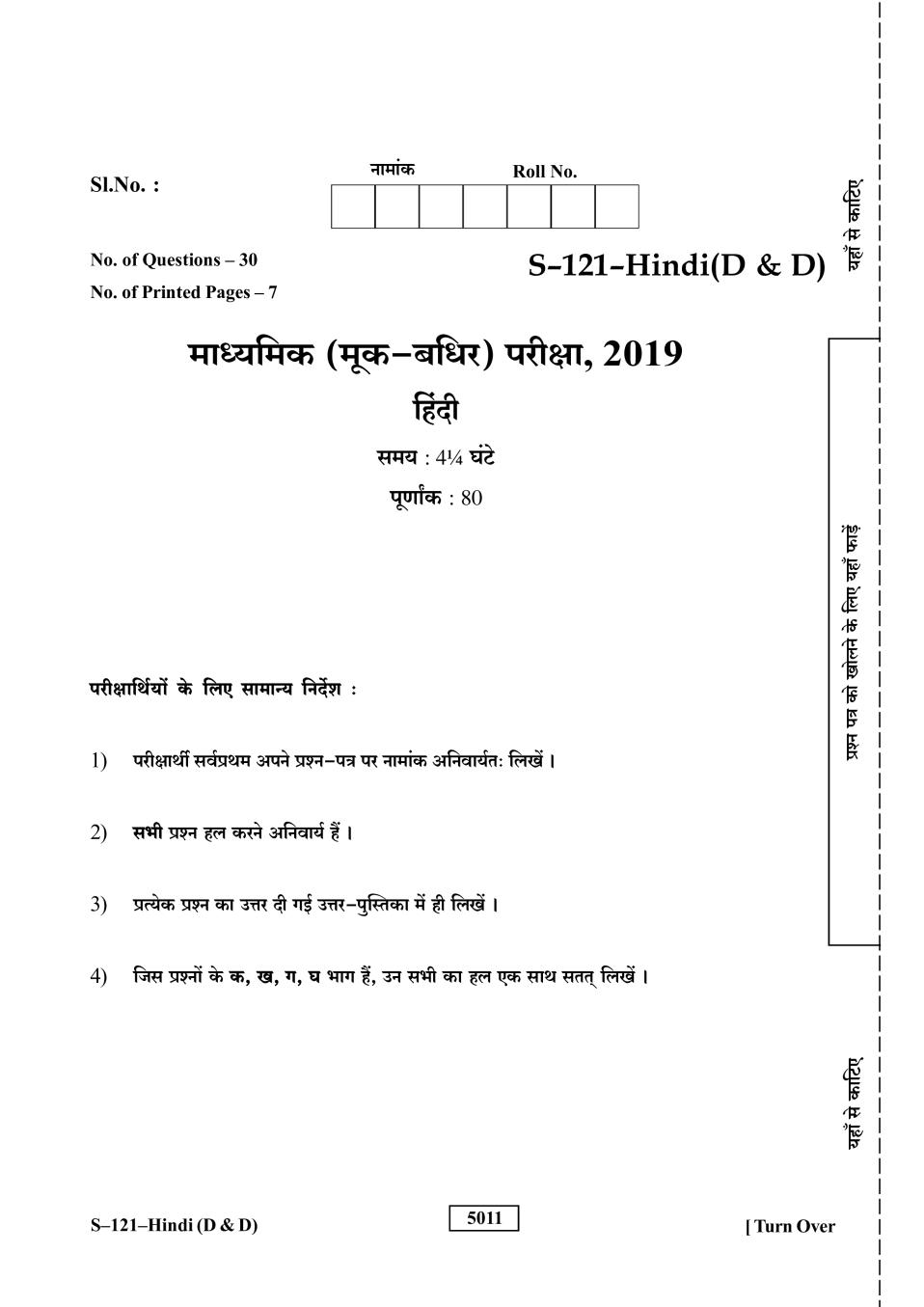 Rajasthan Board Secondary Hindi (DD) Question Paper