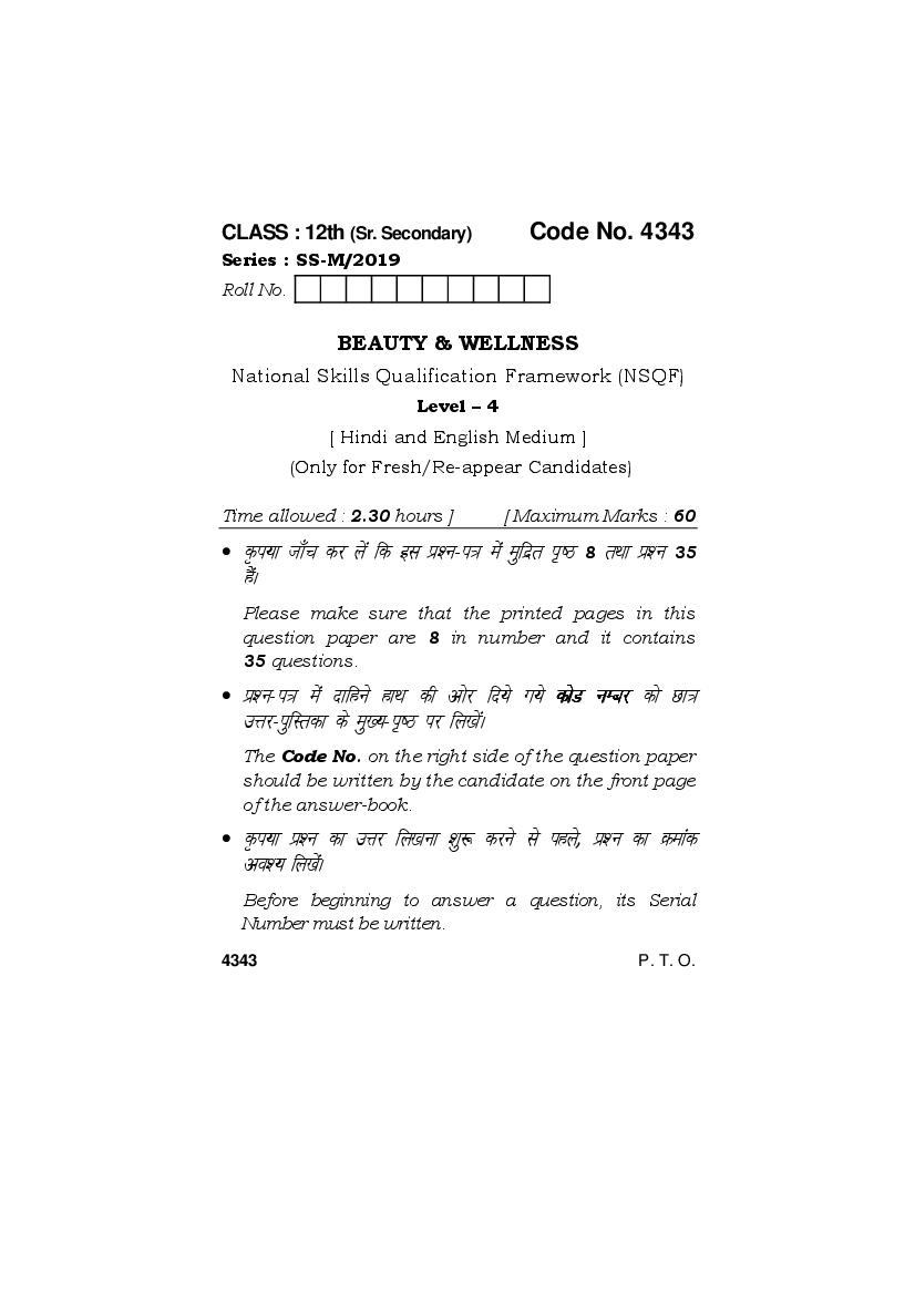 HBSE 12th Question Papers 2020 For Beauty and Wellness – Download PDF