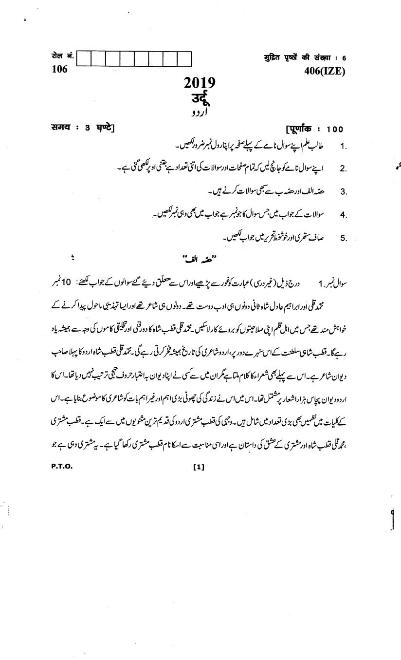 Uttarakhand Board Model Paper Class 12 – Urdu