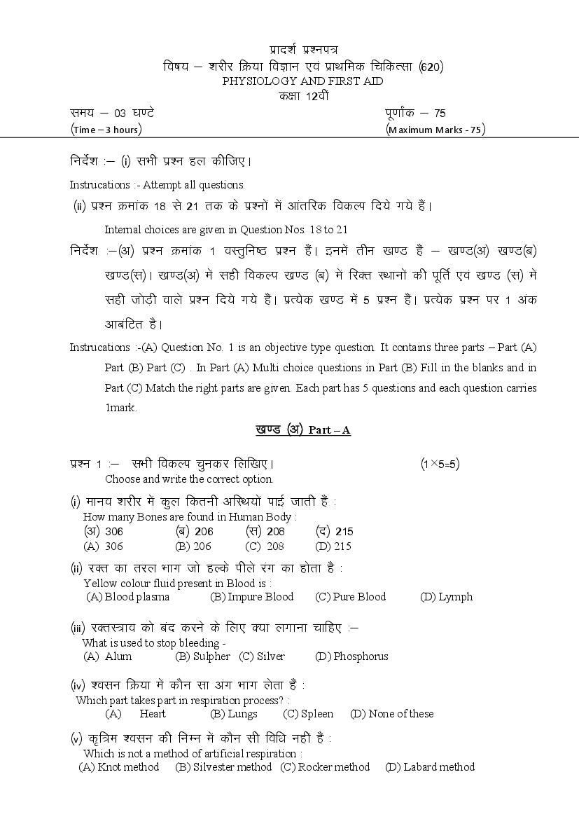 CGBSE 12th Sample Paper 2020 for Physiology and First Aid