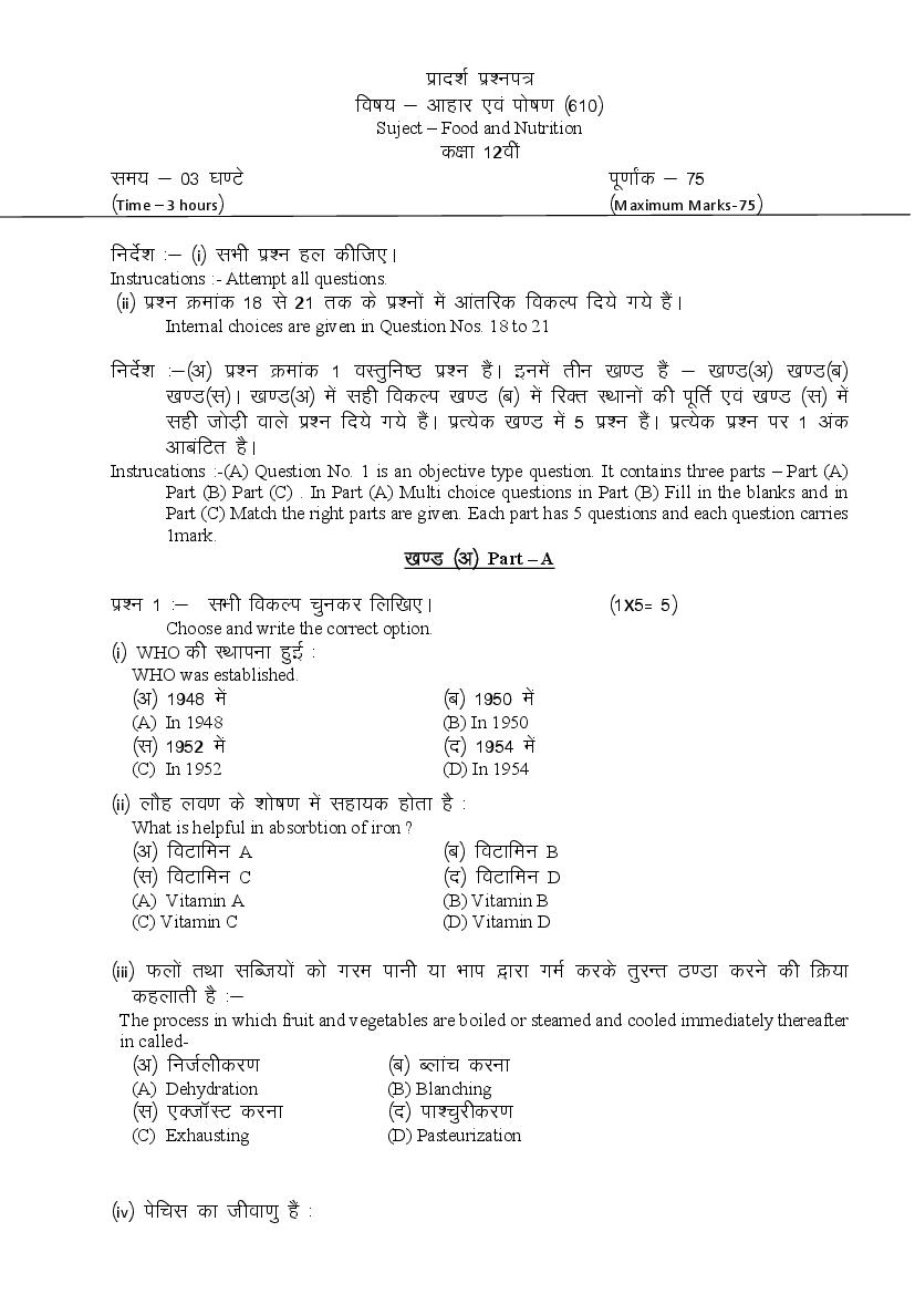 CGBSE 12th Sample Paper 2020 for Diet and Nutrition