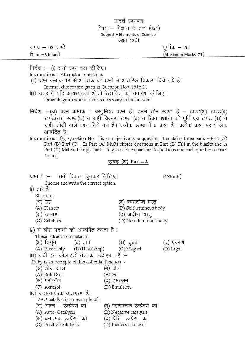 CGBSE 12th Sample Paper  2020 for Elements of Science