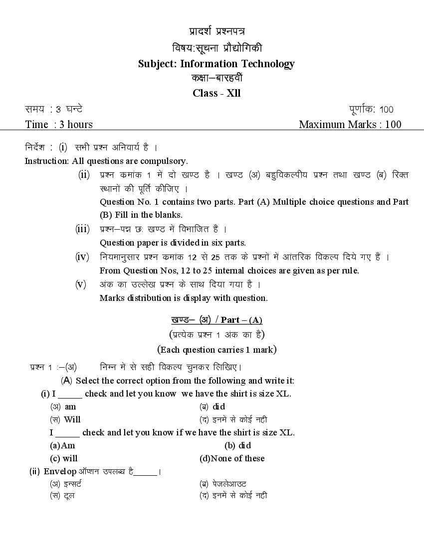CGBSE 12th Sample Paper 2020 for Information Technology