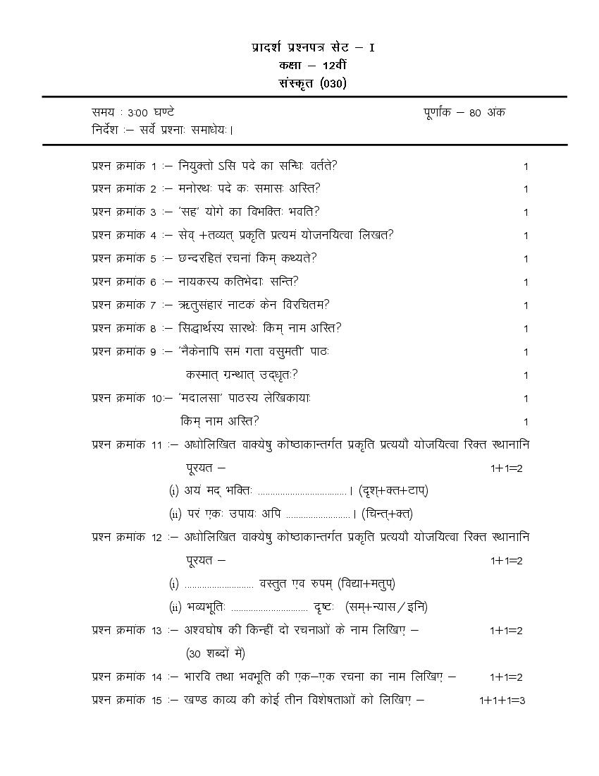 CGBSE 12th Sample Paper 2020 for Sanskrit