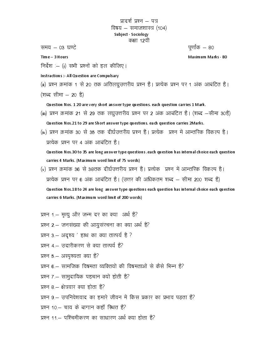 CGBSE 12th Sample Paper 2020 for Sociology