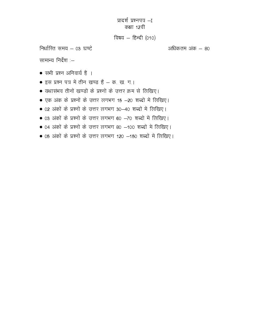 CGBSE 12th Sample Paper 2020 for Hindi