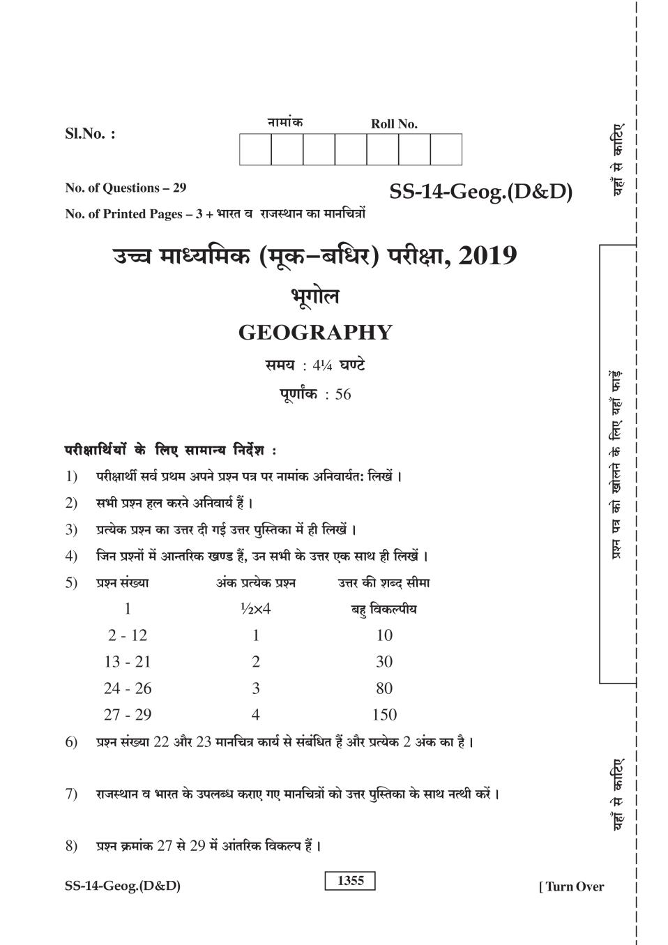 Rajasthan Board Sr. Secondary Geography DD Question Paper