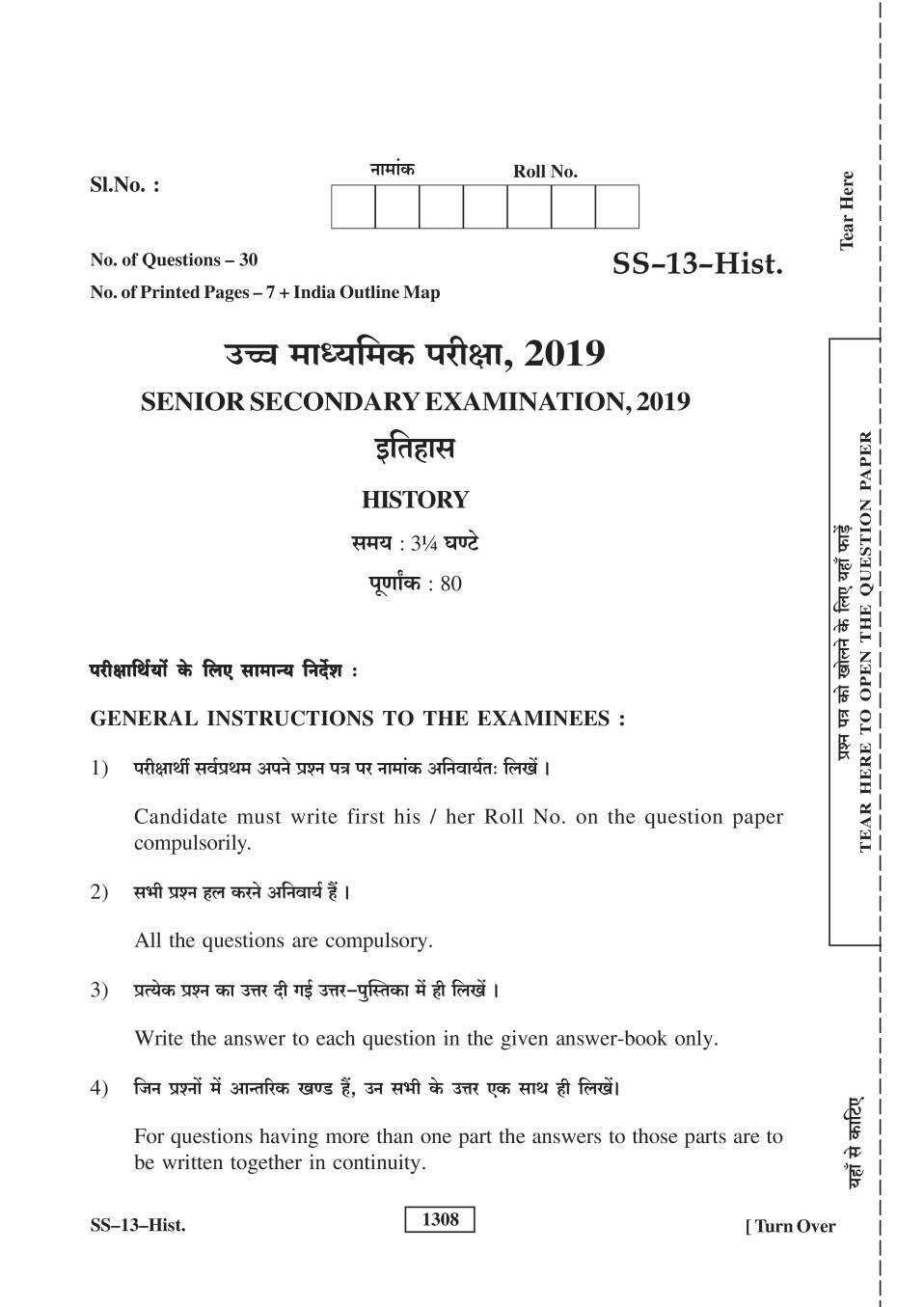 Rajasthan Board Sr. Secondary History Question Paper