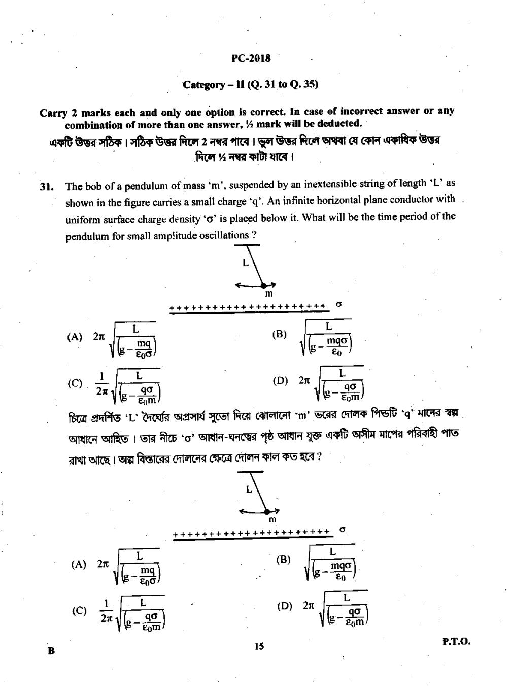 WBJEE 2018 Question Papers PDF Download – AglaSem Admission