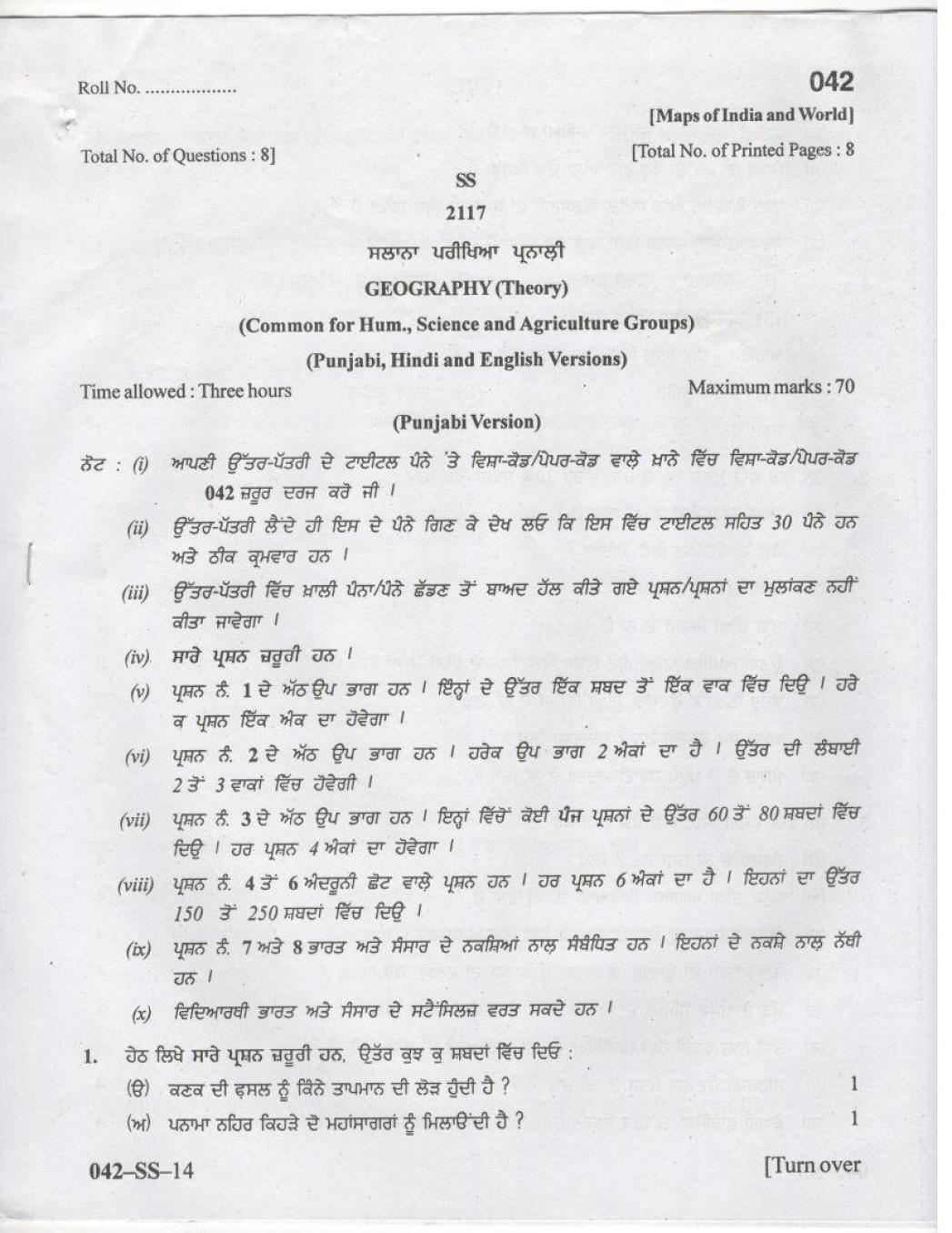 PSEB 12th Model Test Paper for Geography   Sample Paper