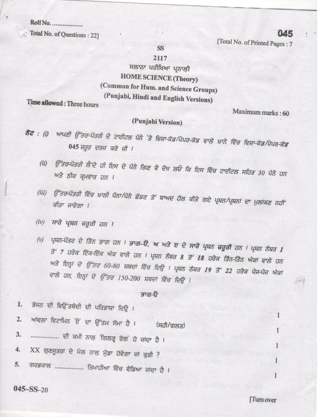 PSEB 12th Model Test Paper for  Home Science | Sample Paper