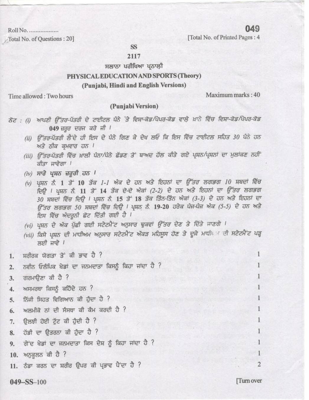 PSEB 12th Model Test Paper for Physical Education and Sports    Sample Paper