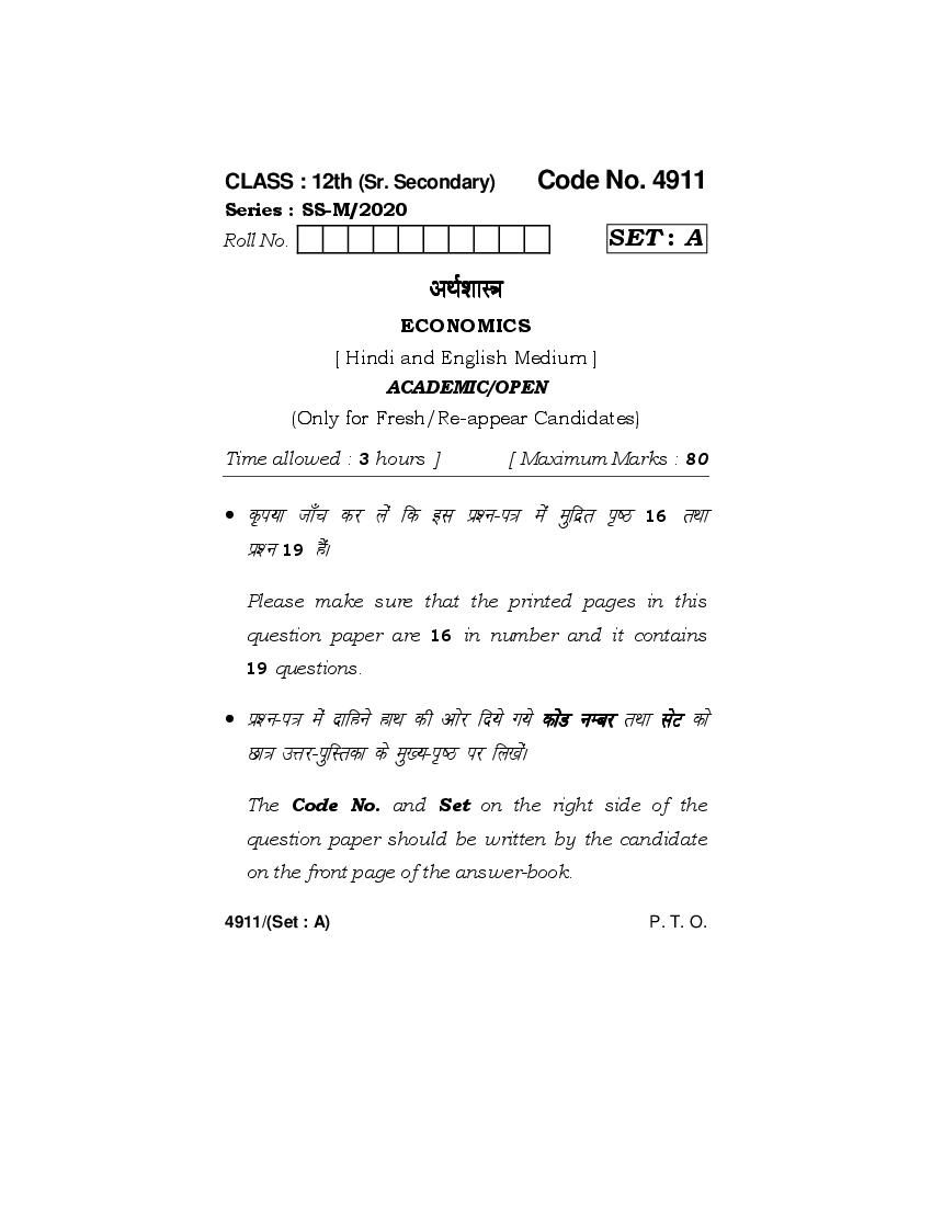 HBSE 12th Question Papers 2020 For Economics – Download PDF