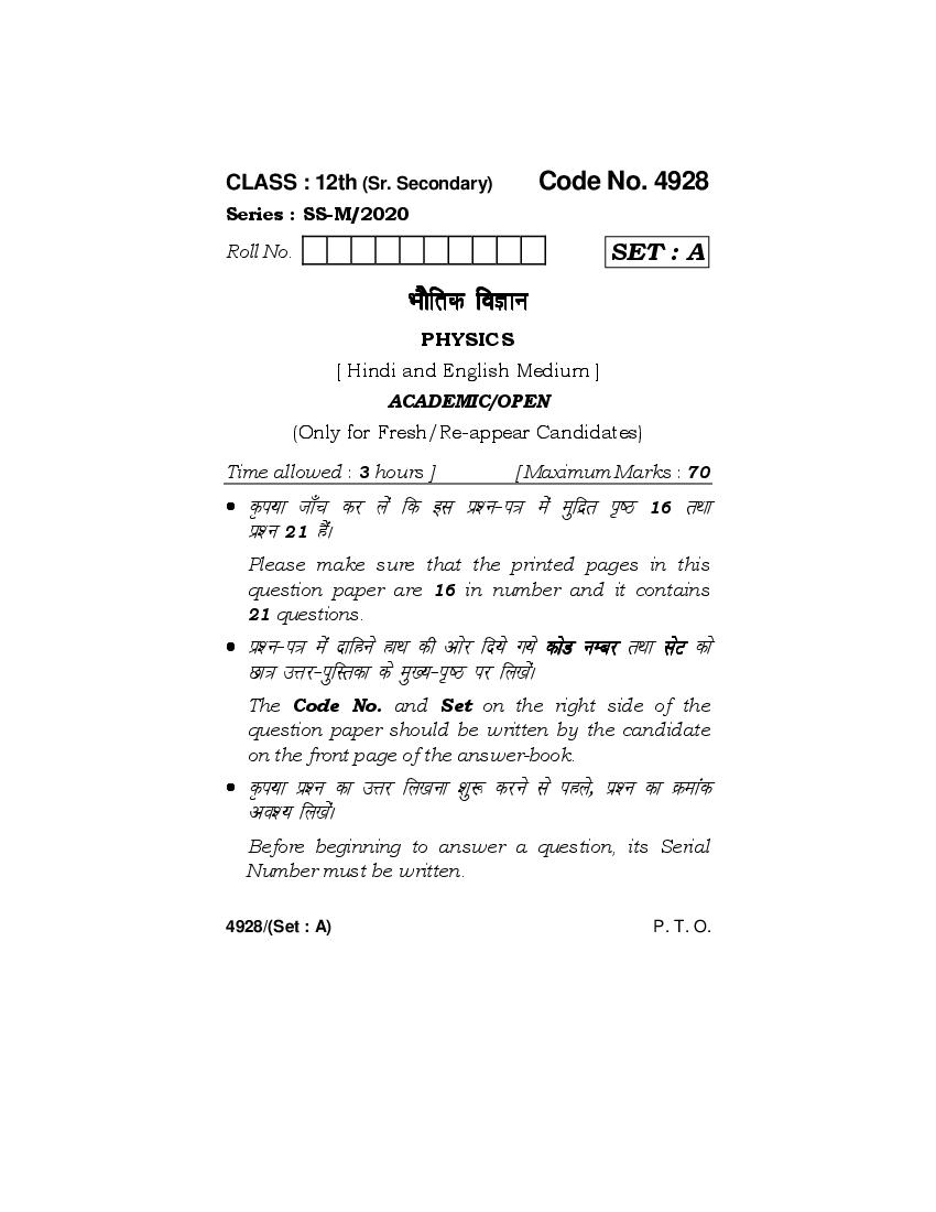 HBSE 12th Question Papers 2020 For Physics - Download PDF