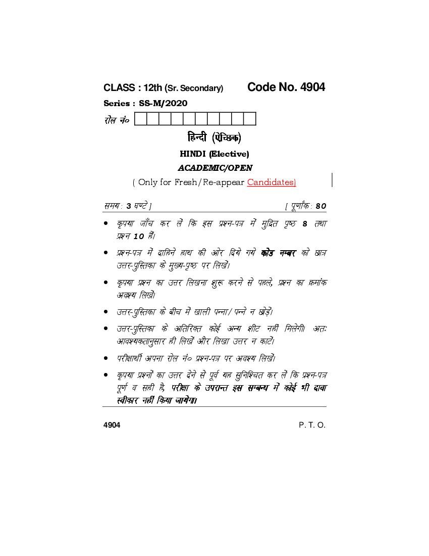 HBSE 12th Question Papers 2020 For Hindi Elective – Download PDF