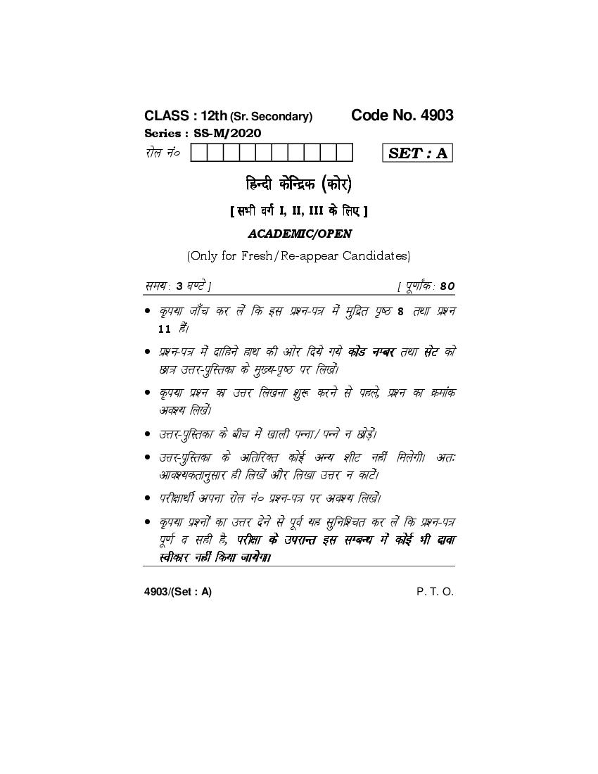 HBSE 12th Question Papers 2020 For Hindi Core - Download PDF