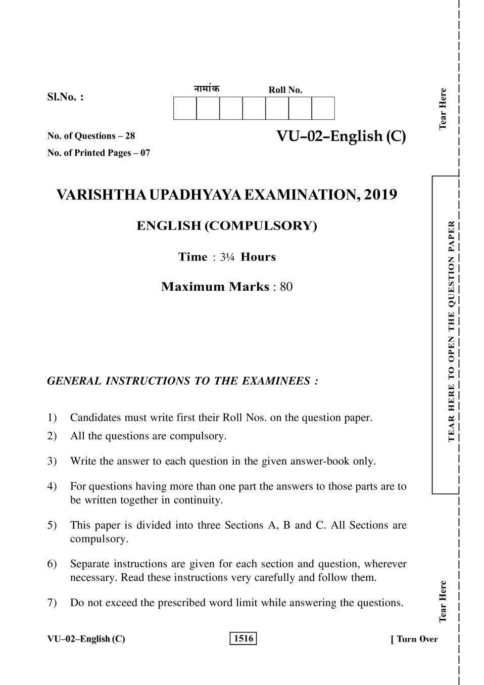 Rajasthan Board V Upadhyay English (C) Question Paper