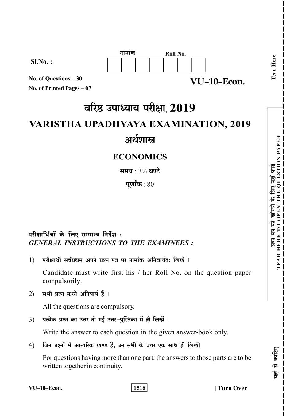 Rajasthan Board V Upadhyay Economics Question Paper