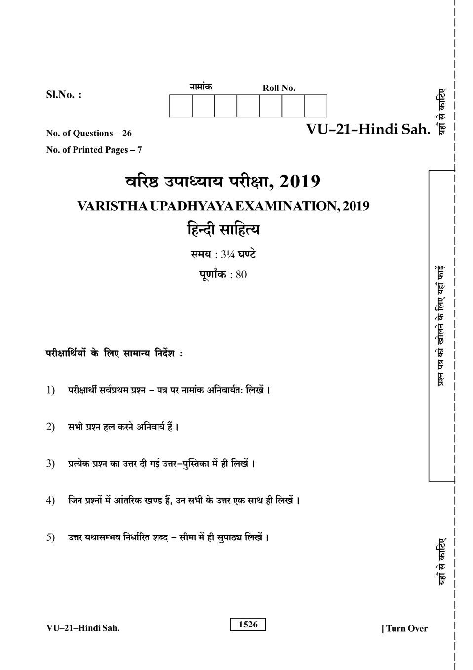 Rajasthan Board V Upadhyay Hindi Sahitya Question Paper