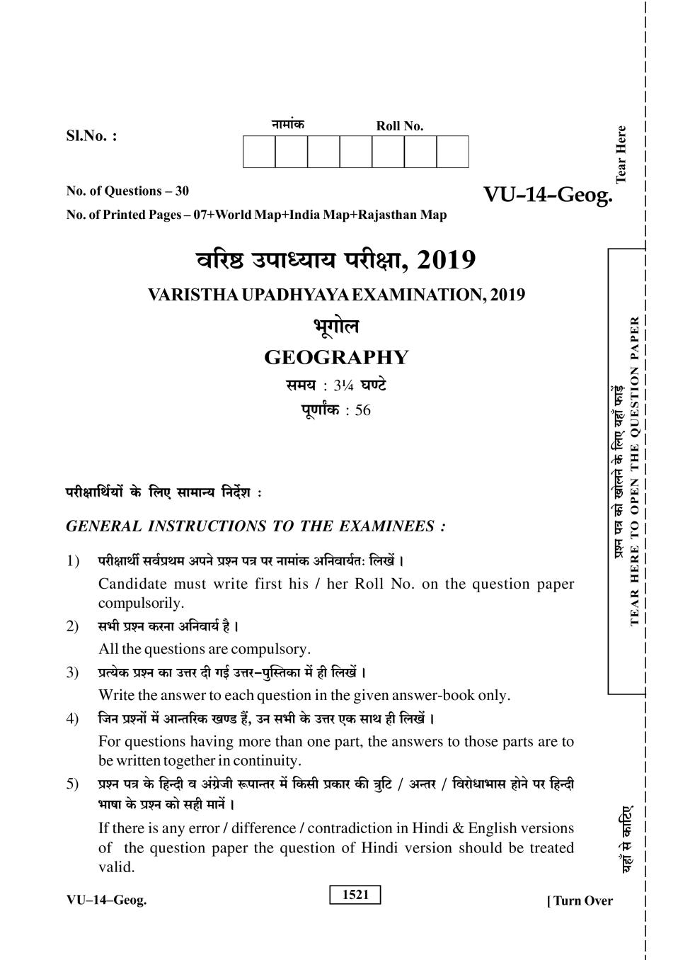 Rajasthan Board V Upadhyay Geography Question Paper