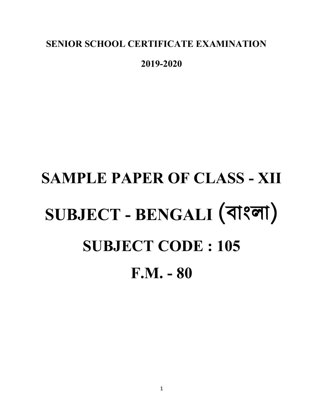 CBSE Sample Papers 2020 for Class 12 – Information Practices