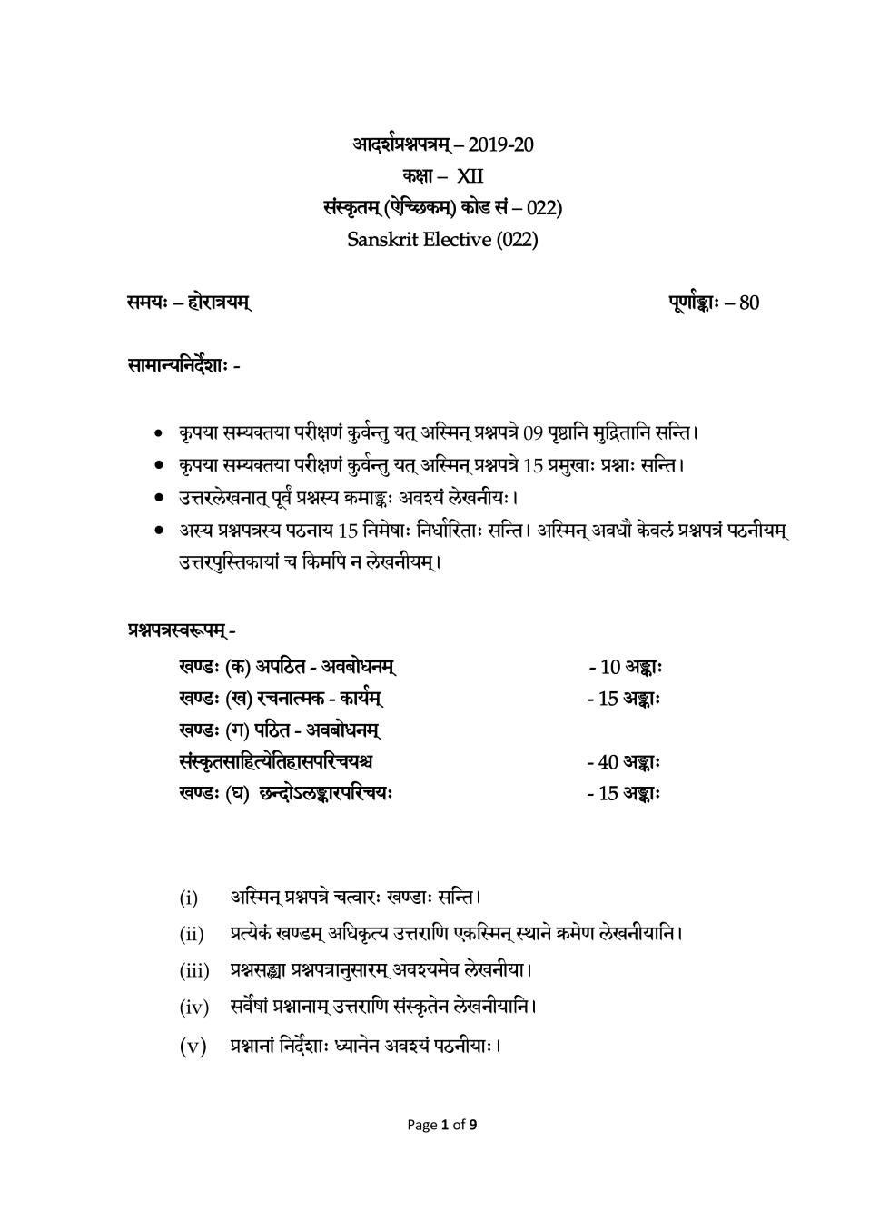 CBSE Sample Papers 2020 for Class 12 – Sanskrit (Elective)