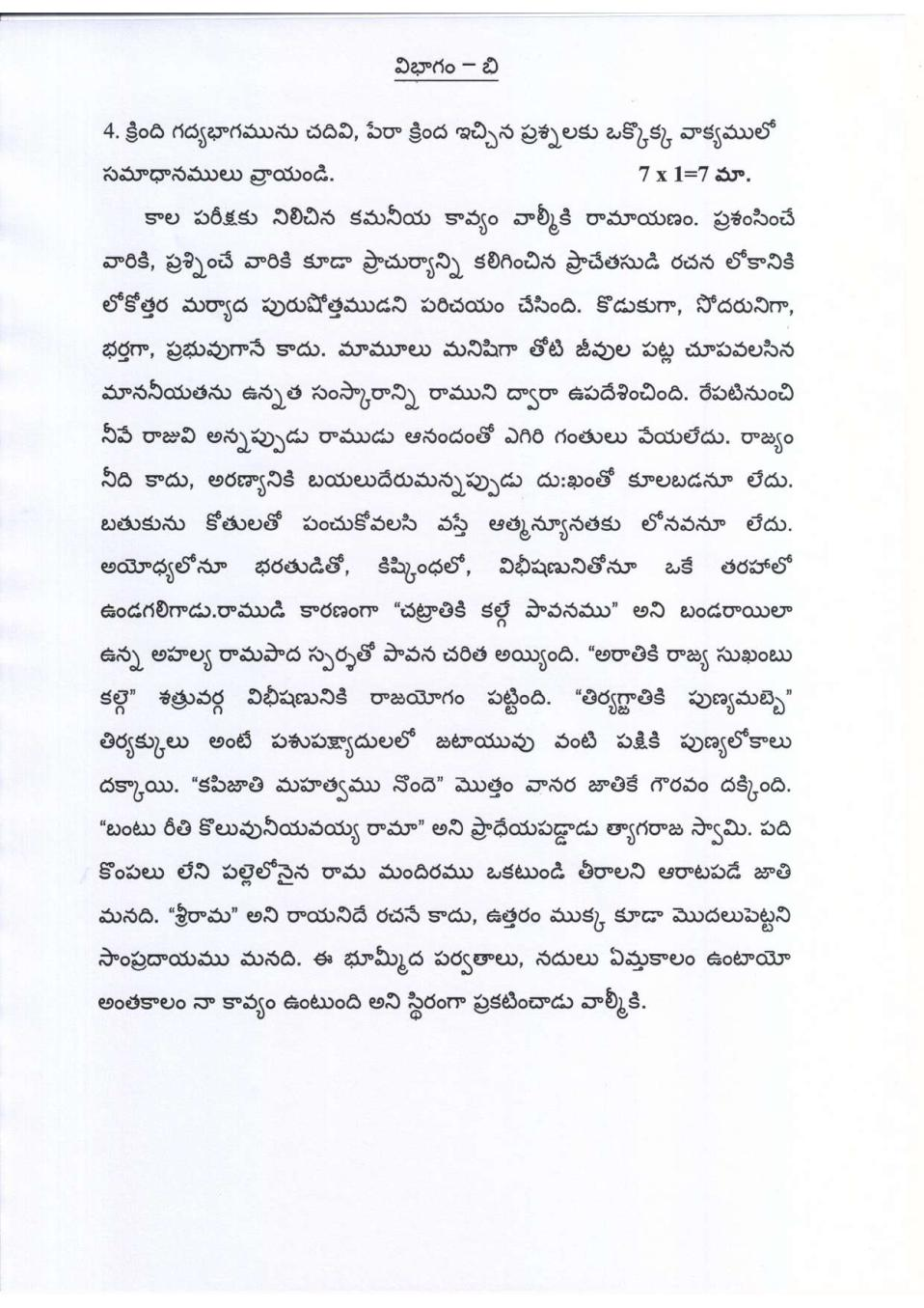 CBSE Sample Papers 2020 for Class 12 – Telugu