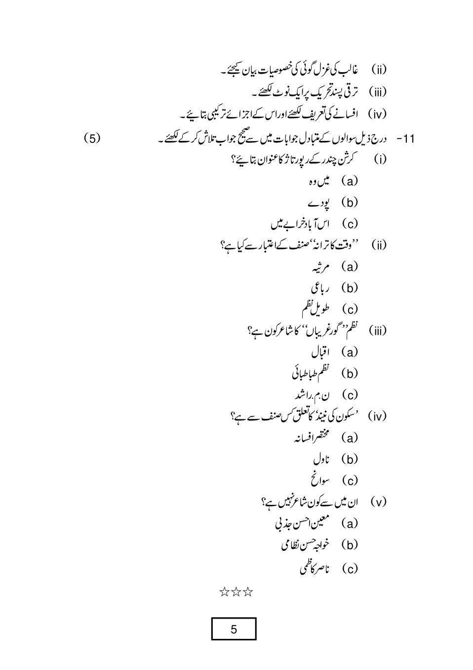 CBSE Sample Papers 2020 for Class 12 – Urdu (Elective)