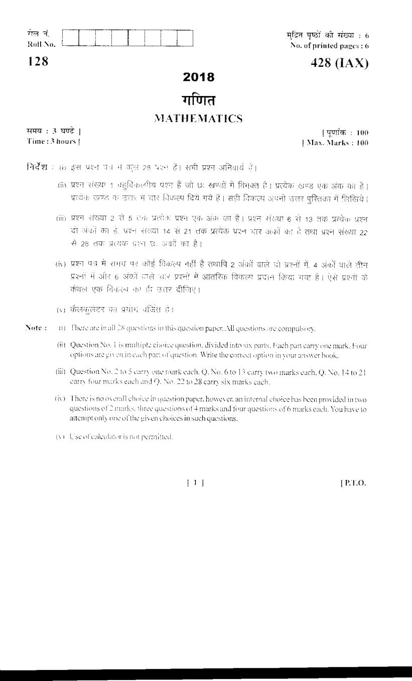Uttarakhand Board Question Paper Class 12 – Mathematics