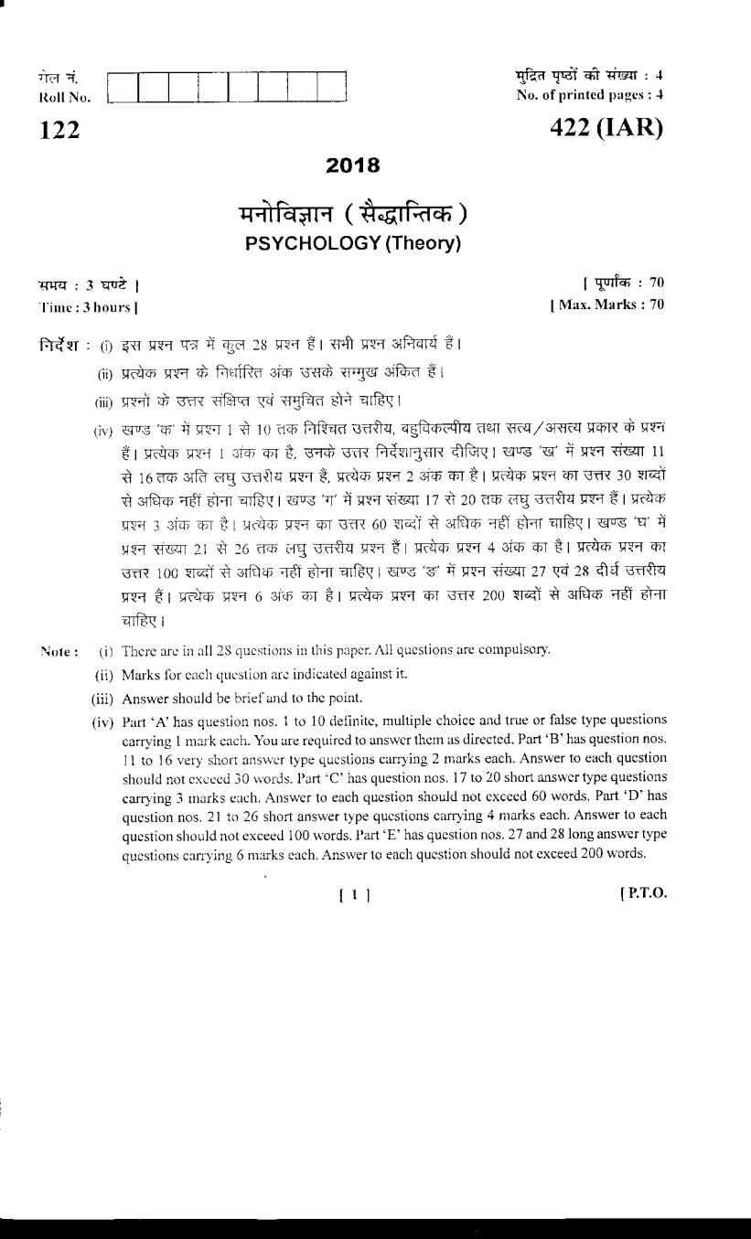 Uttarakhand Board Question Paper Class 12 - Psychology