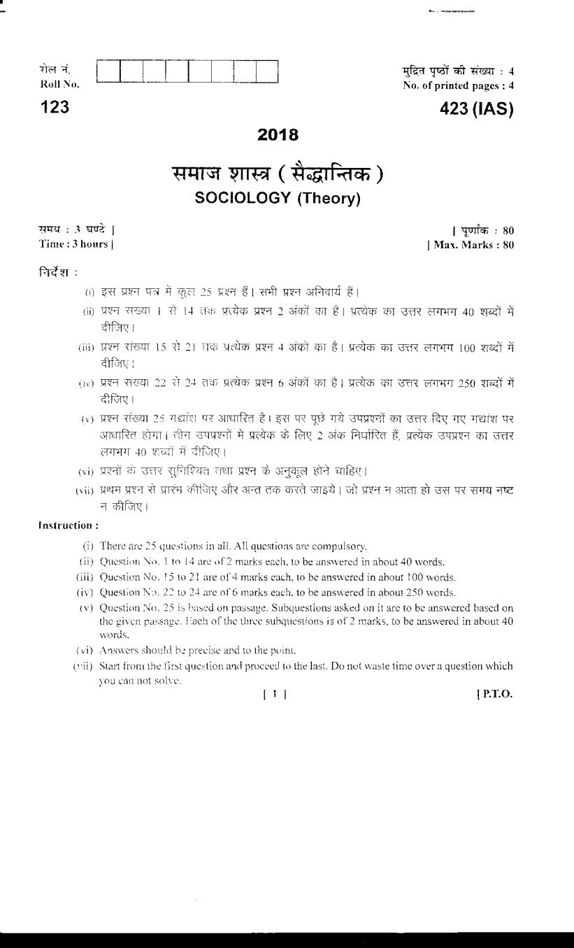 Uttarakhand Board Question Paper Class 12 - Sociology