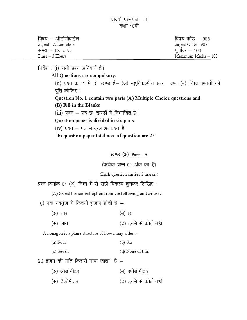 CGBSE 10th Sample Paper 2020 for Automobile