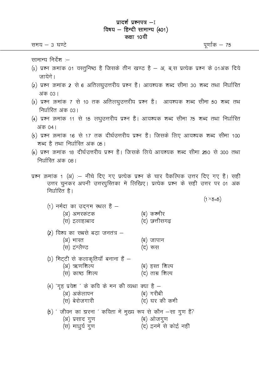 CGBSE 10th Sample Paper 2020 for Hindi General