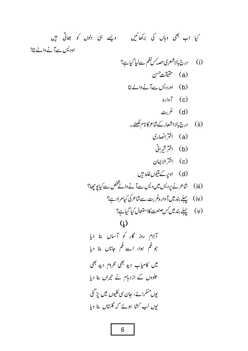 CBSE Sample Papers 2020 for Class 10 – Urdu