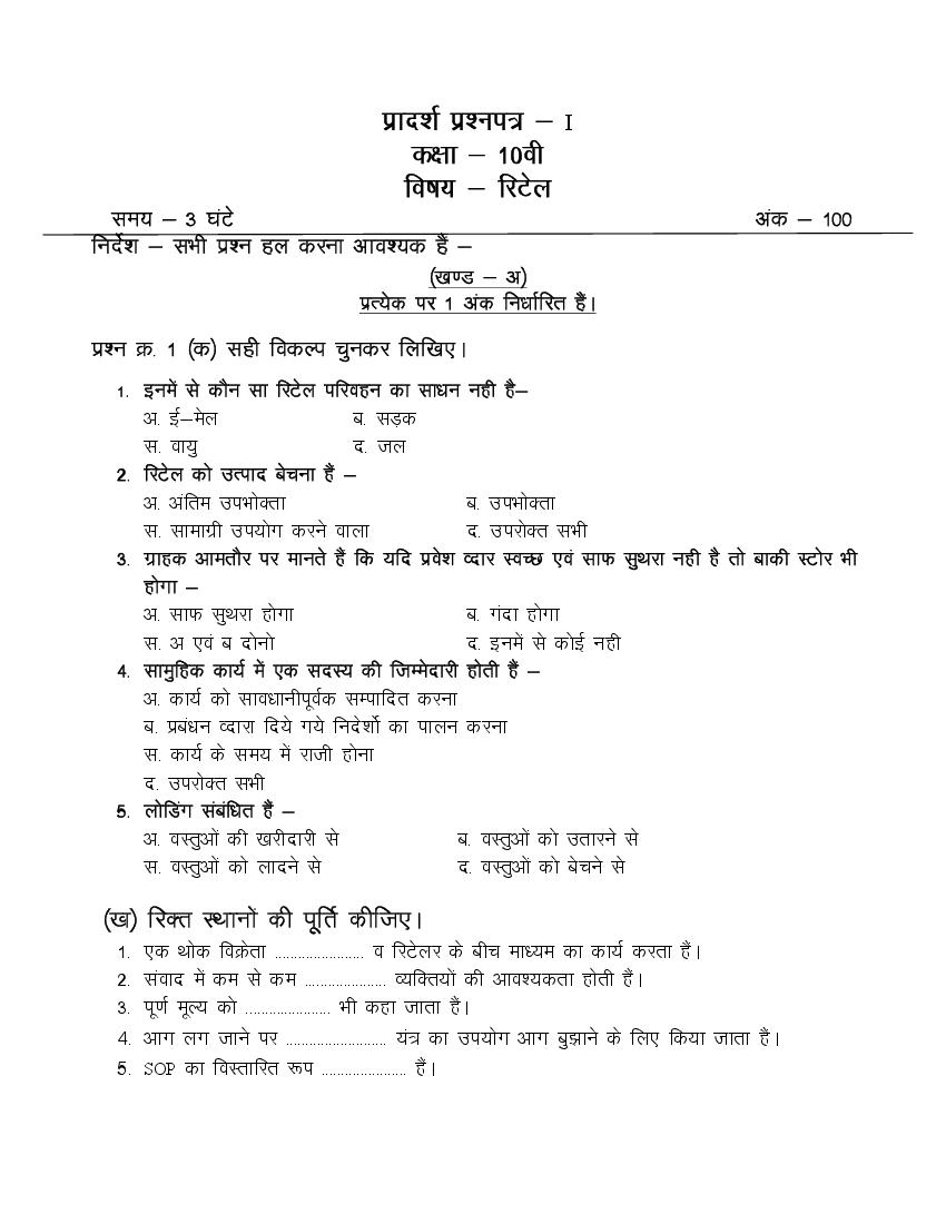 CGBSE 10th Sample Paper 2020 for Retail