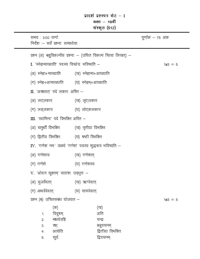 CGBSE 10th Sample Paper 2020 for Sanskrit