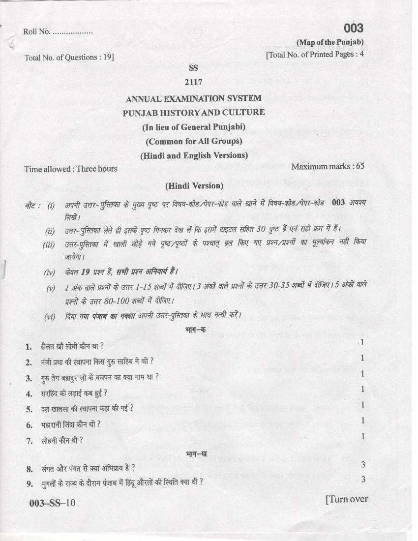 PSEB 12th Model Test Paper for Punjabi History and Culture | Sample Paper