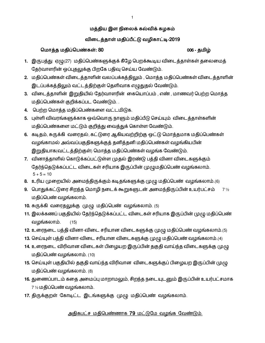 CBSE Class 10 Tamil Question Paper 2019 Solutions