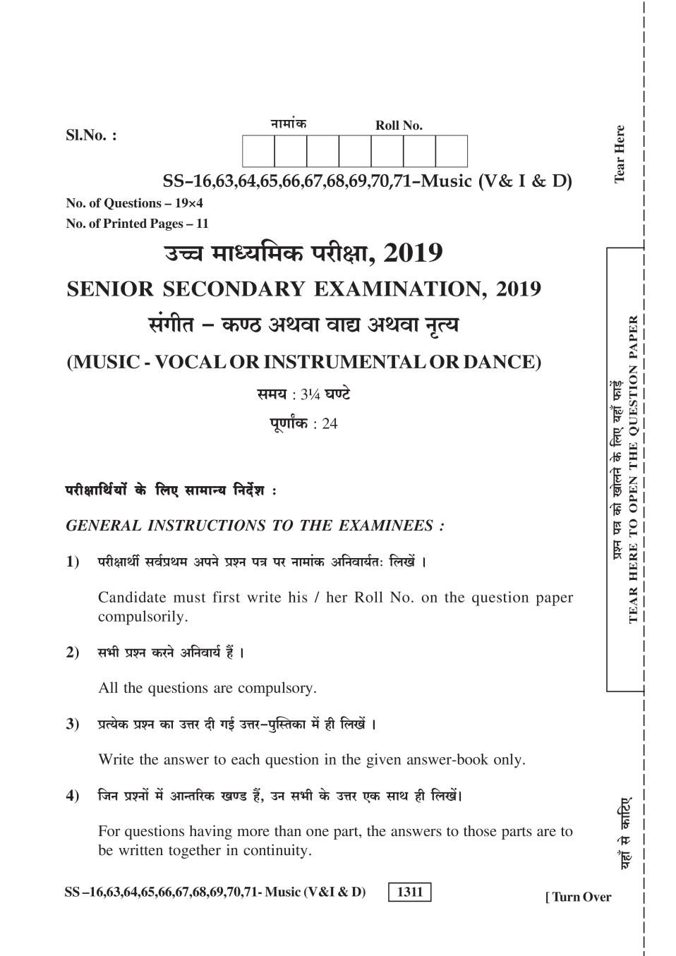 Rajasthan Board Sr. Secondary Secondary -Music Question Paper