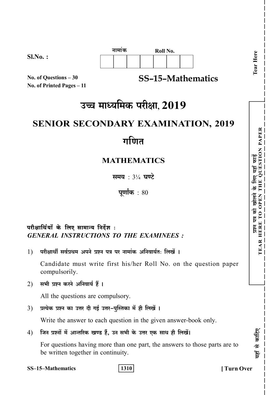 Rajasthan Board Sr. Secondary Maths Question Paper