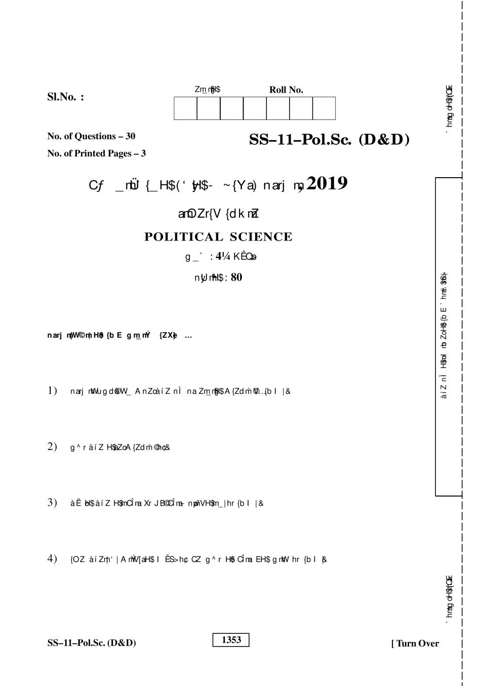 Rajasthan Board Sr. Secondary Pol Science (DD) Question Paper