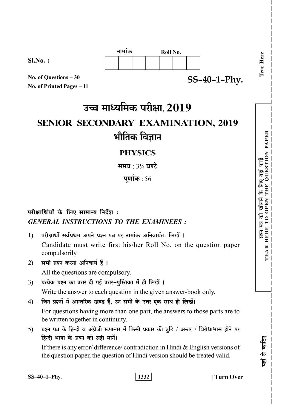 Rajasthan Board Sr. Secondary Physics Question Paper