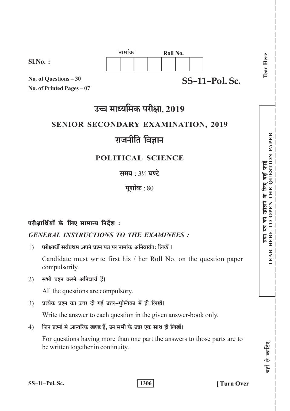 Rajasthan Board Sr. Secondary Pol Science Question Paper