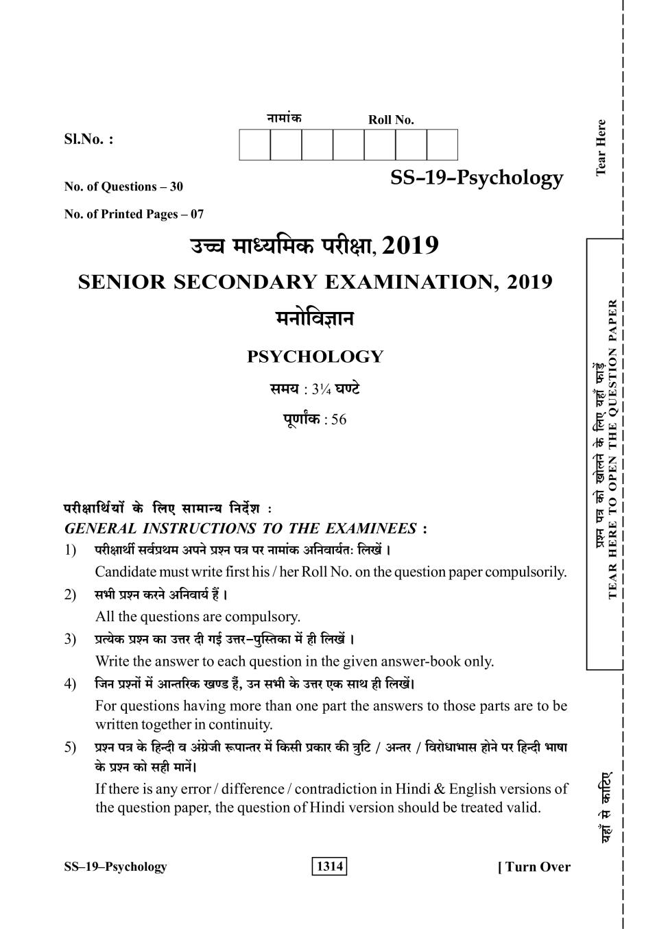 Rajasthan Board Sr. Secondary Psychology Question Paper
